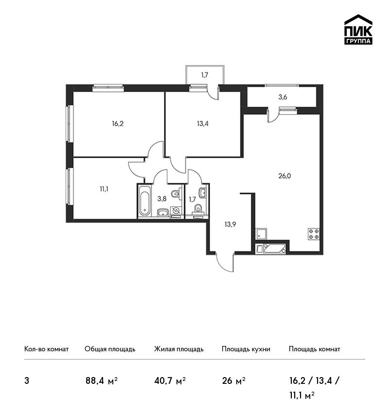 Планировка Трёхкомнатная квартира площадью 88.4 кв.м в ЖК «Орловский парк»