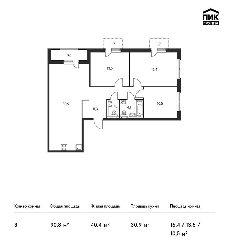 Планировка Трёхкомнатная квартира площадью 90.8 кв.м в ЖК «Орловский парк»
