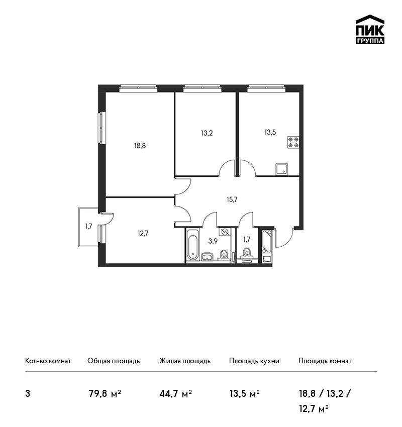 Планировка Трёхкомнатная квартира площадью 79.8 кв.м в ЖК «Орловский парк»