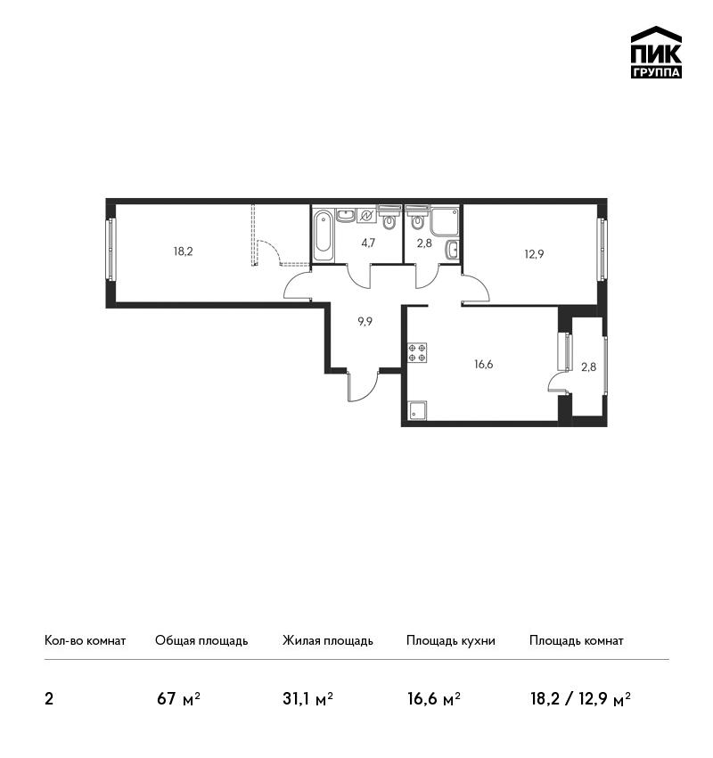 Планировка Двухкомнатная квартира площадью 67 кв.м в ЖК «Орловский парк»