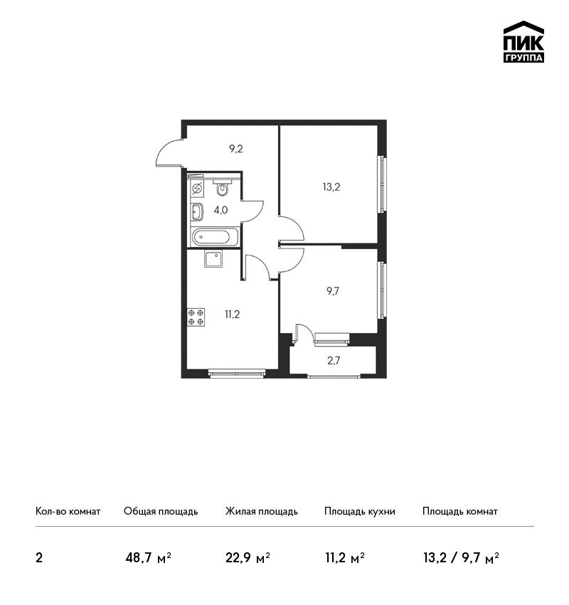 Планировка Двухкомнатная квартира площадью 48.7 кв.м в ЖК «Орловский парк»