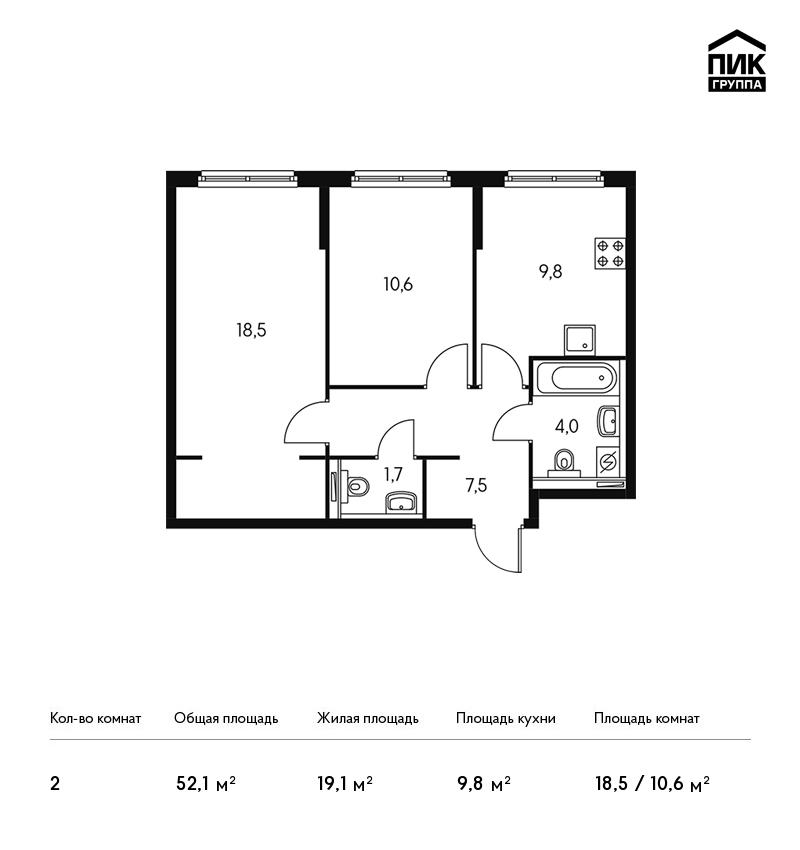 Планировка Двухкомнатная квартира площадью 52.1 кв.м в ЖК «Орловский парк»